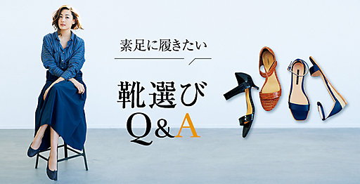 素足に履きたい靴選びQ&A