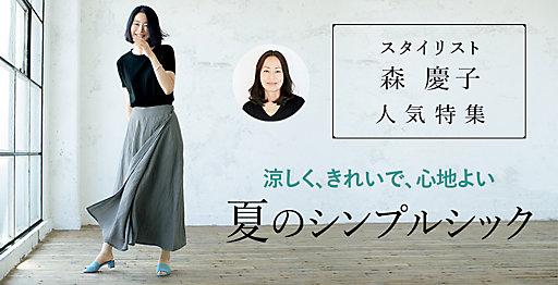 スタイリスト 森 慶子 人気特集 夏のシンプルシック