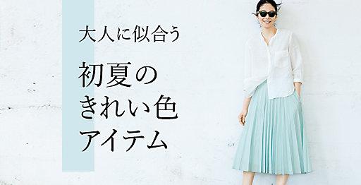 大人に似合うソフトカラフルな服