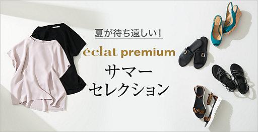 eclat premium サマーセレクション
