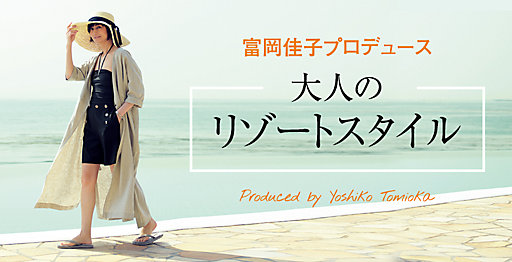 富岡佳子プロデュース 大人のリゾートスタイル