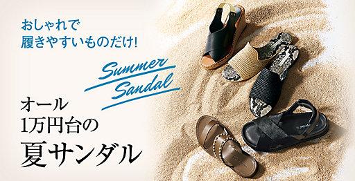 オール1万円台の夏サンダル