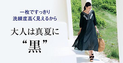 """大人は真夏に""""黒"""""""