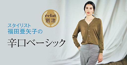 スタイリスト 福田亜矢子の辛口ベーシック