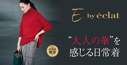 """【E by eclat】""""大人の華""""を感じる日常着"""