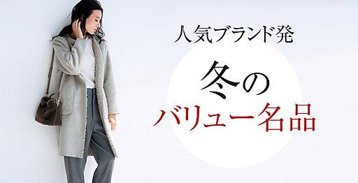 人気ブランド発「冬のバリュー名品」