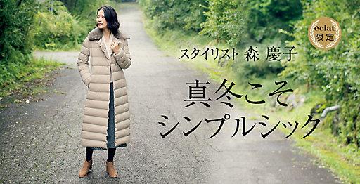 スタイリスト 森 慶子 真冬こそシンプルシック