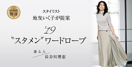 """スタイリスト 地曳いく子が提案 '19""""スタメン""""ワードローブ"""