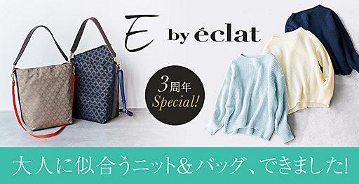 【E by eclat】大人に似合うニット&バッグ、できました!