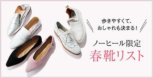 ノーヒール限定 春靴リスト