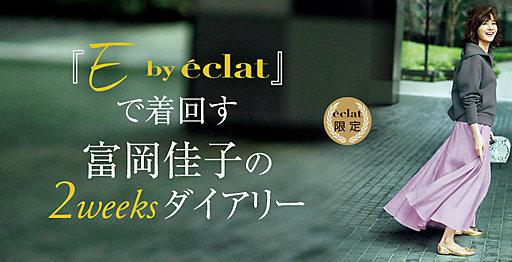 『E by eclat』で着回す富岡佳子の2weeksダイアリー