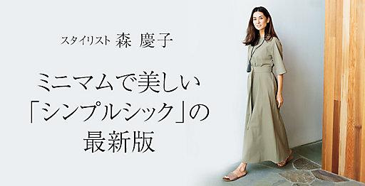 スタイリスト 森 慶子 ミニマムで美しい「シンプルシック」の最新版