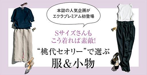 """""""桃代セオリー""""で選ぶ服&小物"""
