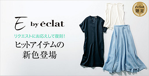 『E by eclat』ヒットアイテムの新色登場