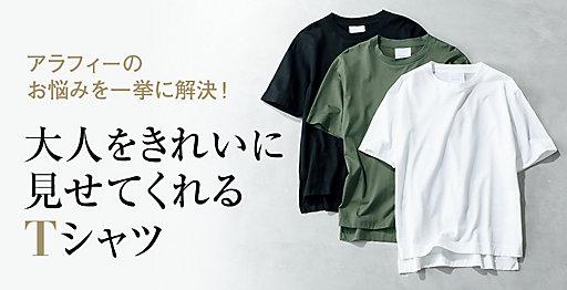 大人をきれいに見せてくれるTシャツ