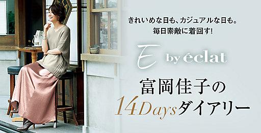 E by eclat 富岡佳子の14daysダイアリー