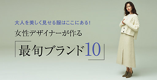 女性デザイナーが作る「最旬ブランド10」