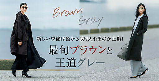最旬ブラウンと王道グレー