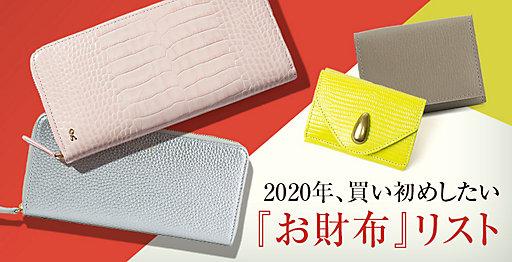 2020年、買い初めしたい『お財布』リスト