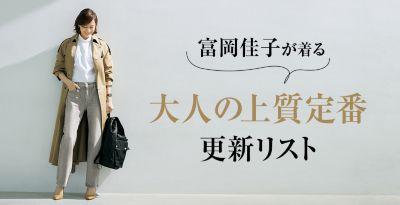 富岡佳子が着る「大人の上質定番」更新リスト