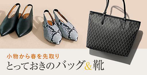 小物から春投入 とっておきのバッグ&靴