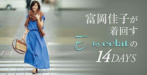 富岡佳子が着回す E by eclatの14DAYS