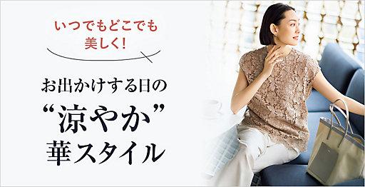 """お出かけする日の""""涼やか""""華スタイル"""