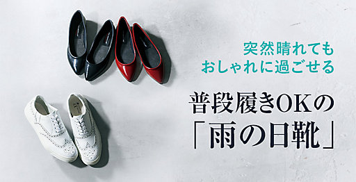 普段履きOKの「雨の日靴」