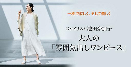 スタイリスト 池田奈加子 大人の「雰囲気出しワンピース」
