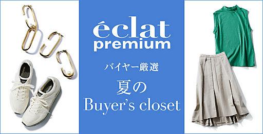 eclat premiumバイヤー厳選 夏のBuyer's closet