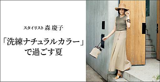 スタイリスト 森 慶子「洗練ナチュラルカラー」で過ごす夏