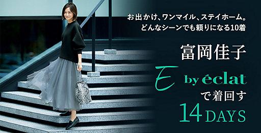 富岡佳子 E by éclatで着回す14DAYS