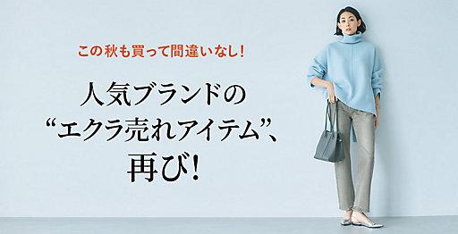 """人気ブランドの""""エクラ売れアイテム""""、再び!"""