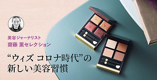 """""""ウィズ コロナ時代""""の新しい美容習慣"""