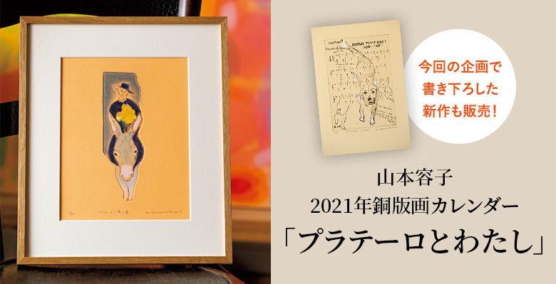 山本容子 2021年銅版画カレンダー「プラテーロとわたし」