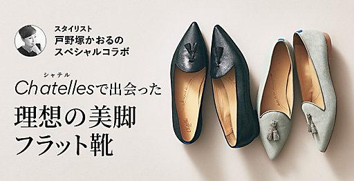 Chatellesで出会った理想の美脚フラット靴