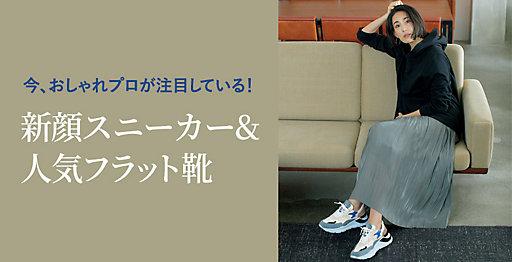 新顔スニーカー&人気フラット靴