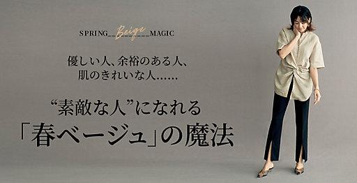"""""""素敵な人"""" になれる「春ベージュ」の魔法"""