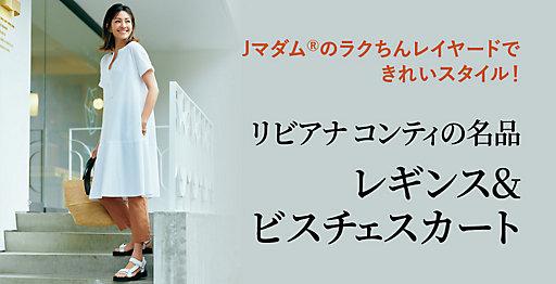 リビアナ コンティの名品レギンス&ビスチェスカート