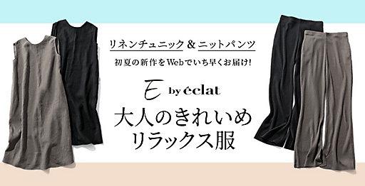 """E by éclat """"大人のきれいめリラックス服"""""""