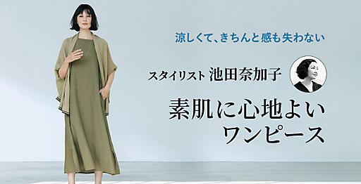 スタイリスト池田奈加子 素肌に心地よいワンピース