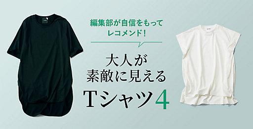 大人が素敵に見えるTシャツ4