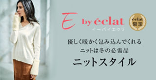 【E by eclat】ニットスタイル