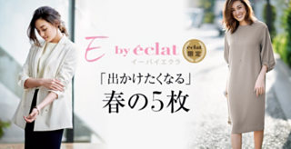 【E by eclat】「出かけたくなる」春の5枚