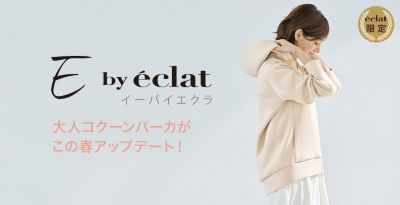 E by eclat 大人コクーンパーカがこの春アップデート!
