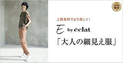 E by éclat「大人の細見え服」