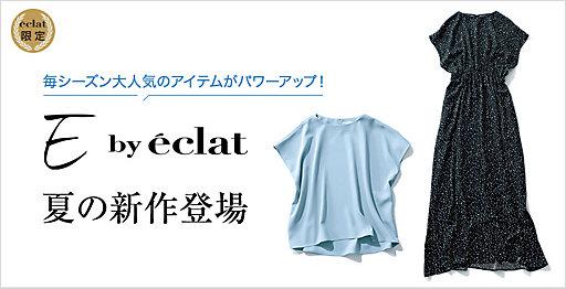 E by éclat 夏の新作登場!