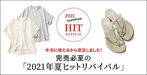完売必至の「2021年夏ヒットリバイバル」