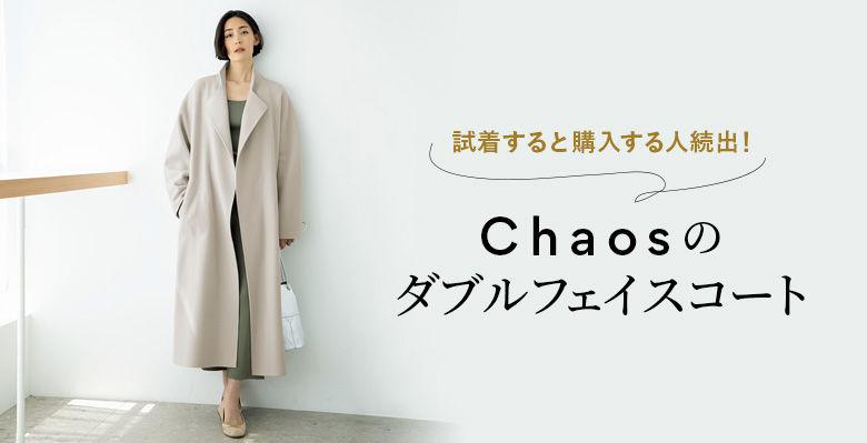 Chaos のダブルフェイスコート