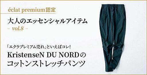 大人のエッセンシャルアイテム vol.8 KristenseN DU NORDのコットンストレッチパンツ